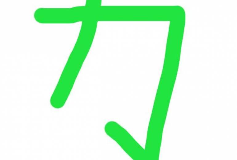 マウス緑力文字