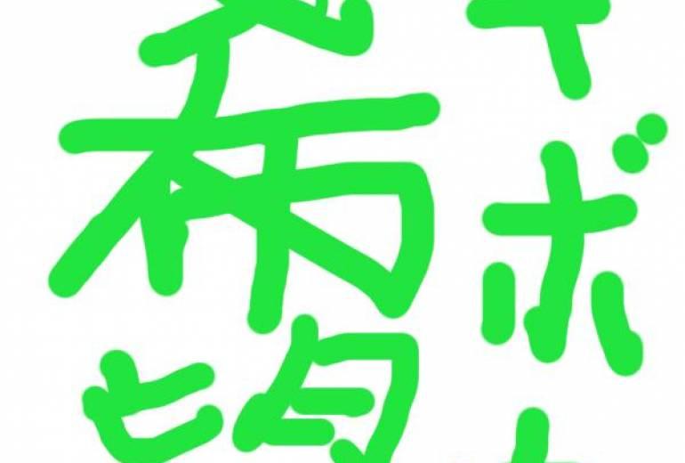マウス緑希望文字