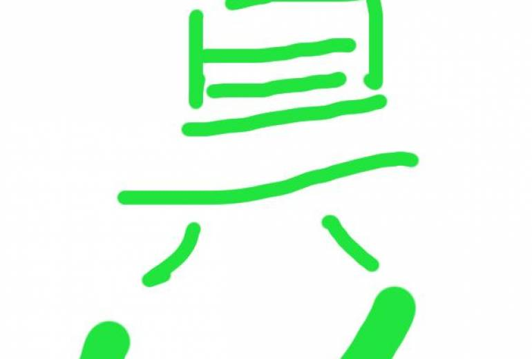 マウス緑真文字