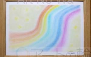 虹の川 - スターシード和