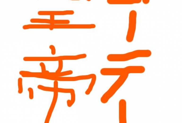 マウス橙皇帝文字