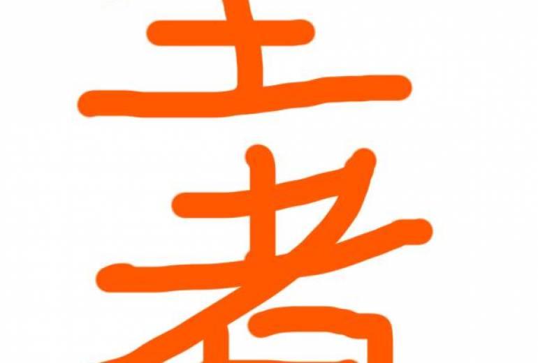 マウス橙王者文字