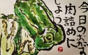 絵手紙~ピーマン - 紫陽花(あじさい)