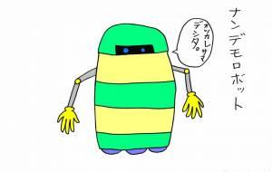 現実ロボット - yu-ma