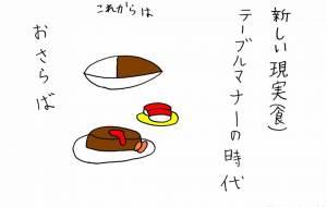 新現実「食事」 - yu-ma