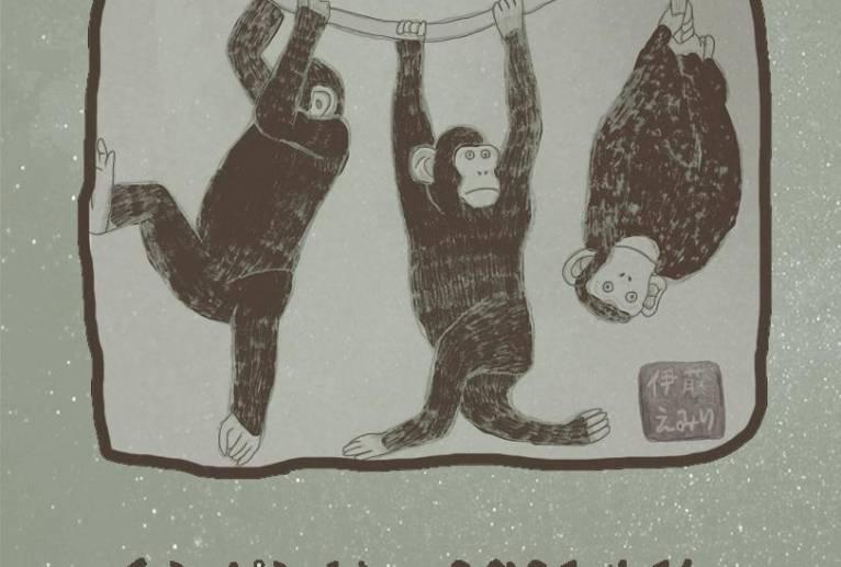 チンパンジー - 伊藤恵美里