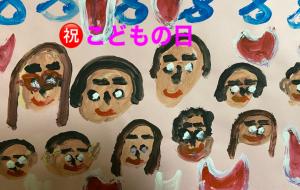 祝こどもの日 - 笹谷正博