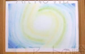 光の渦 - スターシード和