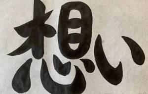 想い(横) - 【イベント】ちゃんくるマーケット正面文字応募作品