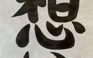 想い(縦) - 【イベント】ちゃんくるマーケット正面文字応募作品