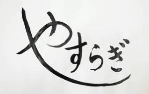 やすらぎ - 【イベント】ちゃんくるマーケット正面文字応募作品