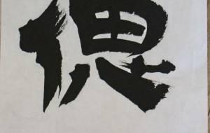 偲 - 【イベント】ちゃんくるマーケット正面文字応募作品