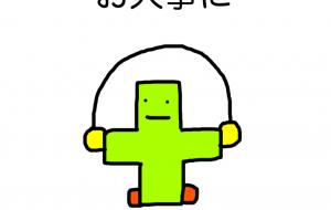 お大事に - akinobu_n