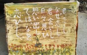 詩人 - 久保田 俊