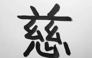 慈 - 【イベント】ちゃんくるマーケット正面文字応募作品