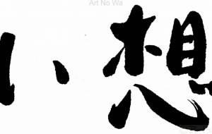 想い2 - 【イベント】ちゃんくるマーケット正面文字応募作品