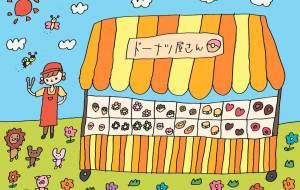 ドーナツ屋さん - yuuri