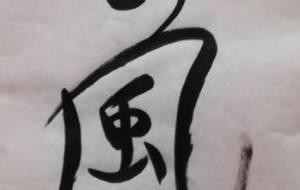 正面文字B・千の風になって - 【イベント】ちゃんくるマーケット正面文字応募作品