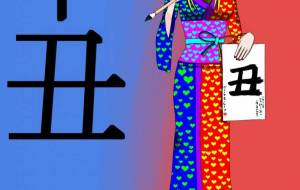 2021年(令和三年・辛丑)謹賀新年 - gahaku jr.