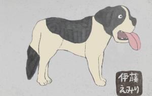 犬 - 伊藤恵美里