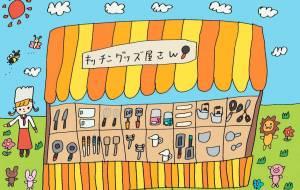キッチングッズ屋さん - yuuri