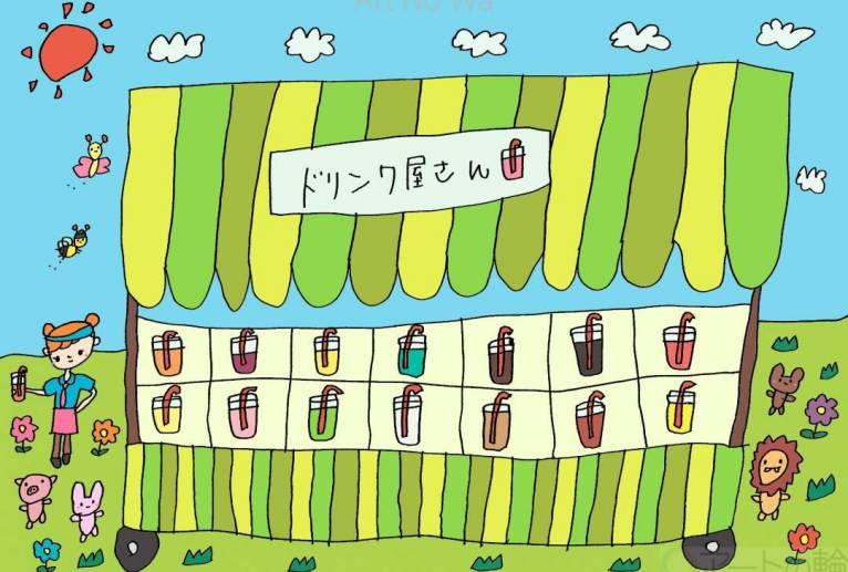 ドリンク屋さん - yuuri