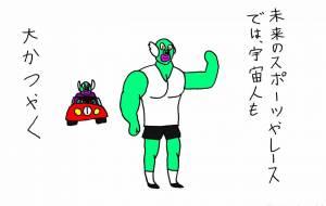 宇宙人 - yu-ma