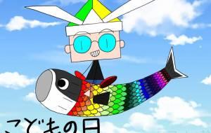 ジェズの鯉のぼり - gahaku jr.