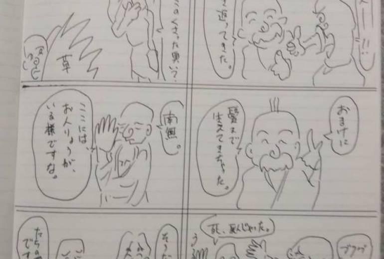 珍林寺の4コマ漫画。