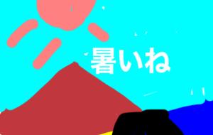 暑いから - 笹谷正博