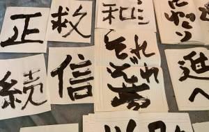 習字の練習 - 笹谷正博