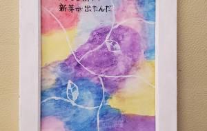 割れた心 - haRumi/.