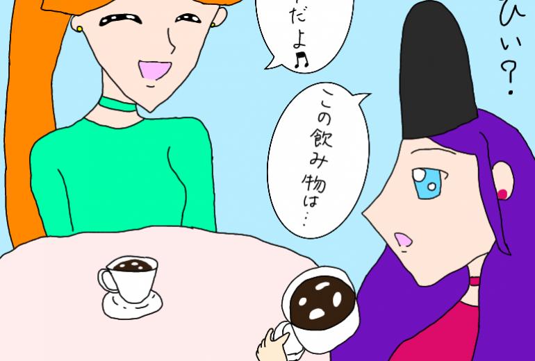 彩香(さいか)とコーヒータイム