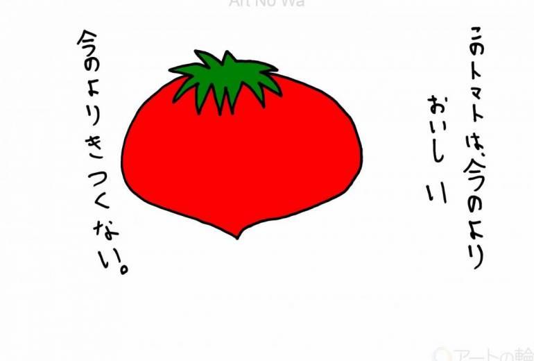 未来のトマト